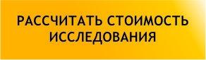 _rasschitat_stoimost